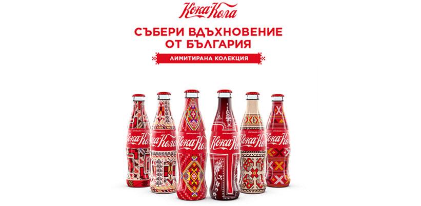 Coca Cola Bottles Game