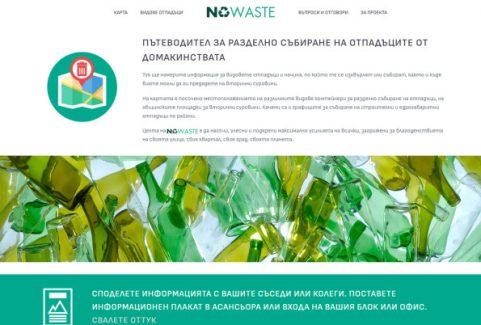 Waste Sofia
