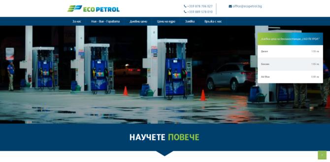 Eco Petrol
